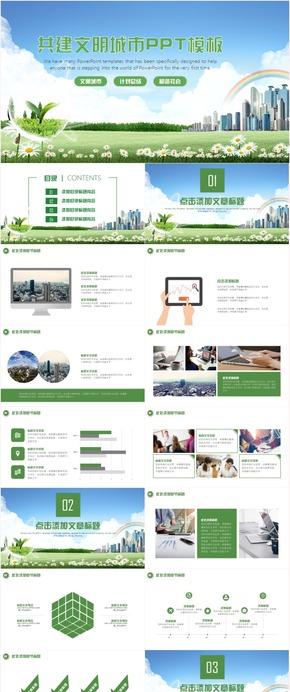 简约大气绿色创建文明城市建设生态文明和谐社区PPT