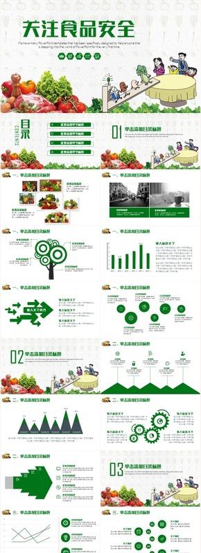 关注食品健康绿色有机食品PPT模板