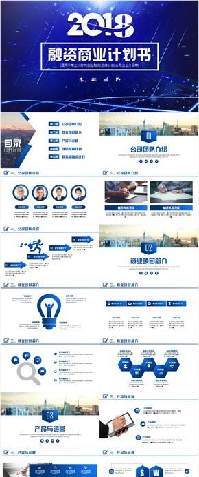 高端大气商业计划书创业融资项目投资产品发布商业路演企业介绍