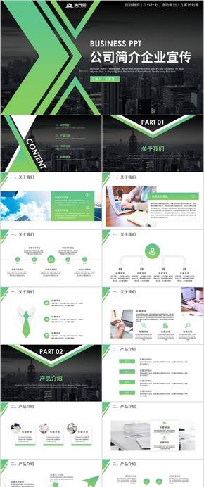商务企业宣传公司简介框架完整 公司介绍PPT 商务通用 公司简介 模板 公司简介模板