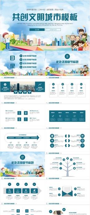 创建文明城市建设生态文明和谐社区PPT