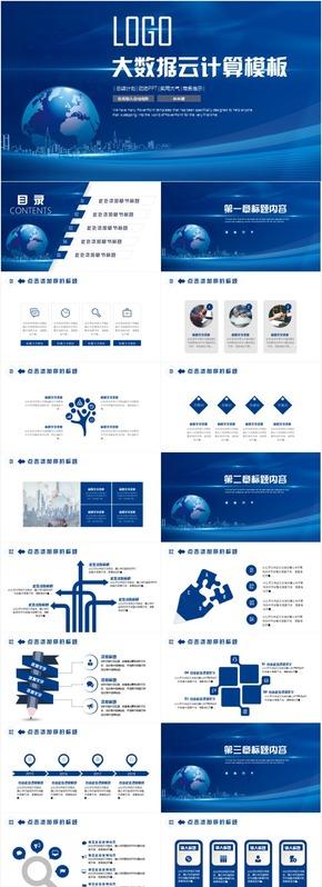 互联网科技云计算大数据商务总结PPT模板