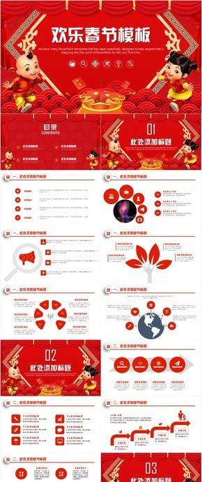 喜庆中国风春节习俗PPT模板