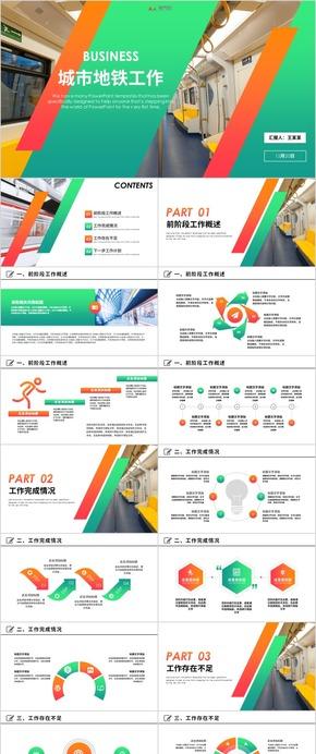 創意地鐵交通系統推廣方案城市地鐵公交工作總結PPT模板 地鐵工作