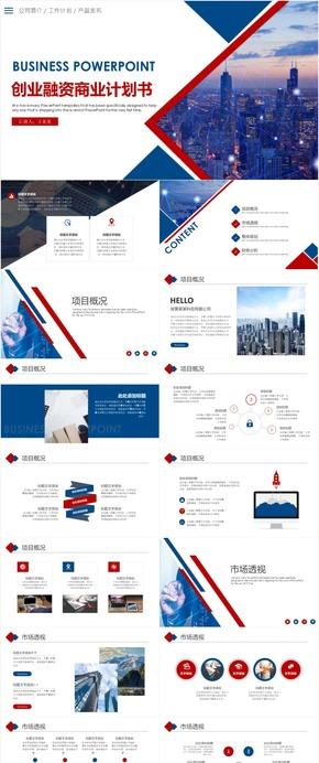 简约创业融资商业融资投资创业融资商业计划书融资方案商业通用PPT模板