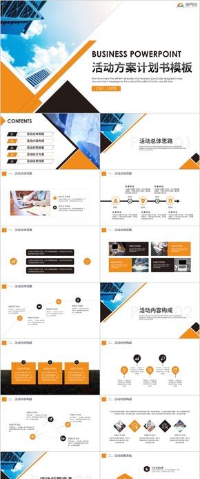 商業策劃營銷策劃活動策劃公關活動方案書ppt模板活動方案計劃書