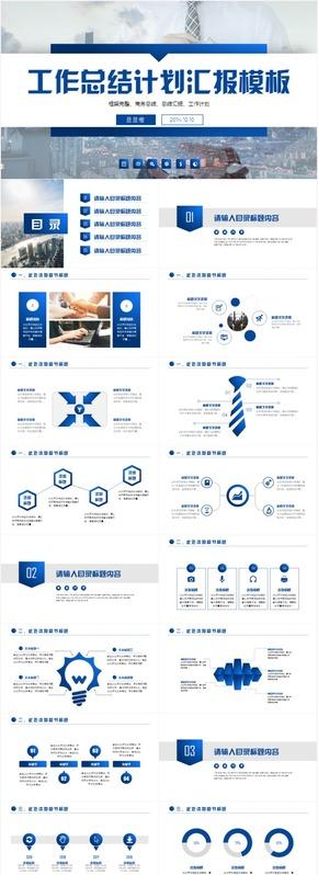 创意大气蓝色商务汇报工作总结工作计划PPT模板