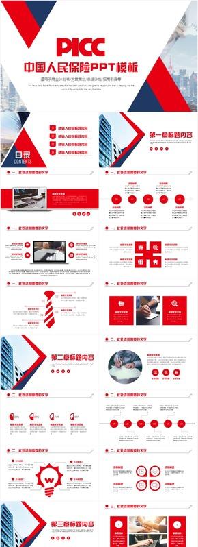 中国人保中国人民保险公司工作通用PPT