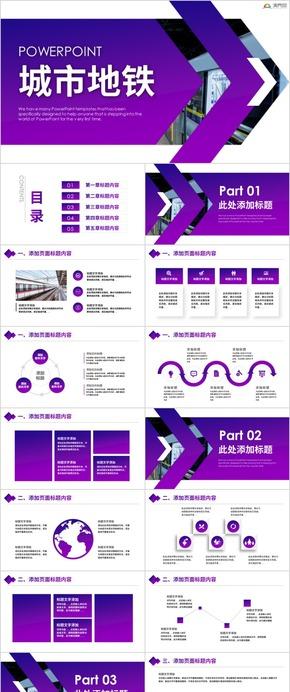 創意地鐵交通系統推廣方案城市公交工作總結PPT模板
