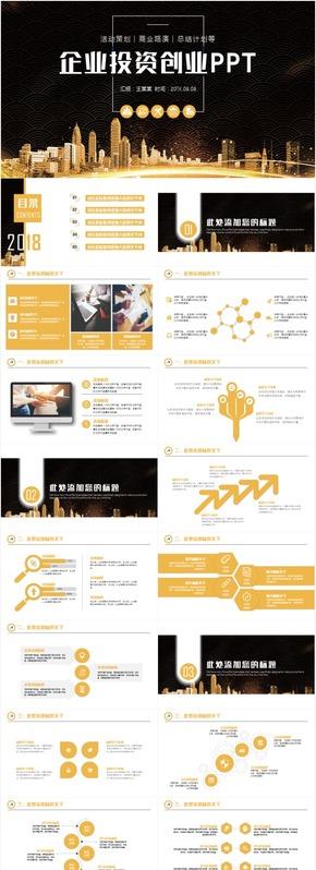 企业宣传推介会发布会投资创业PPT模板