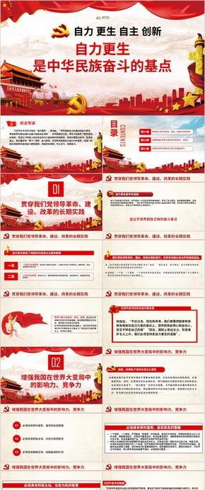 中华民族奋斗的基点是自力更生党建党课ppt