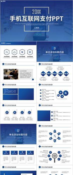 簡約大氣手機支付移動互聯網智慧支付商務PPT模板