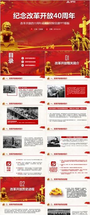 庆祝改革开放40周年改革开放改革开放四十周年