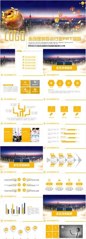 简洁大气金融投资理财银行理财产品推广营销方案计划PPT模板