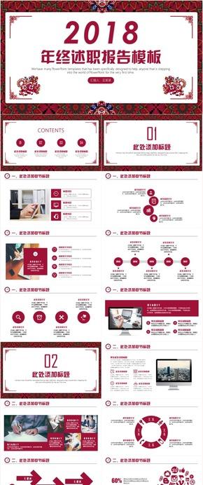 红色大气商务策划营销方案商业计划书创业融资项目发布会工作汇报总结计划等PPT