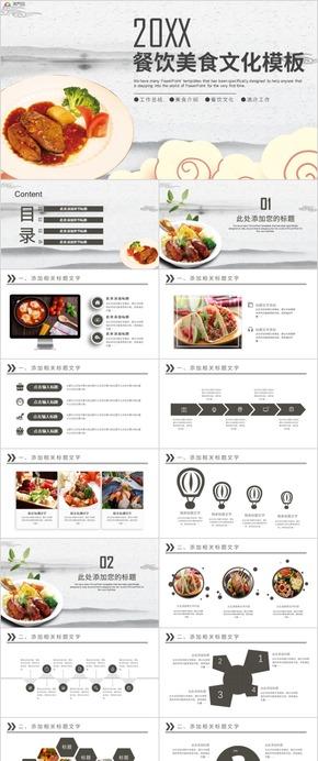 實用餐飲餐飲服務新菜宣傳餐飲宣傳廣告策劃ppt模版
