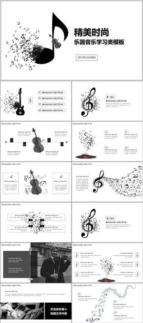 精美黑白乐器音乐学习主题类PPT模板