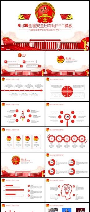 中国国家安全日专用PPT模板