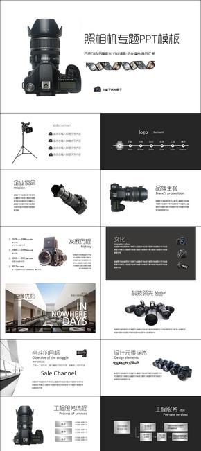 照相机产品介绍品牌宣传市场调研行业峰会商务汇报PPT模板