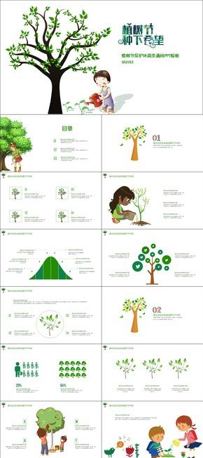 植树节保护环境类通用PPT模板