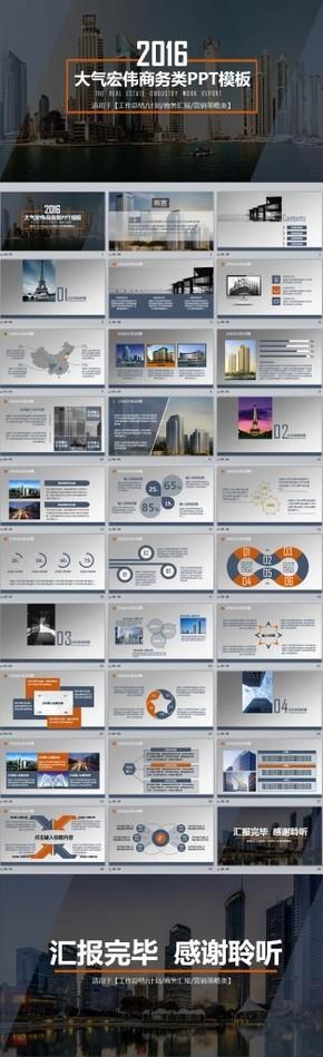 大气宏伟城市建筑背景商务通用类PPT模板