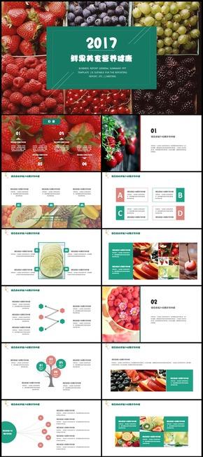 简约精美小清新鲜果营养健康类PPT模板