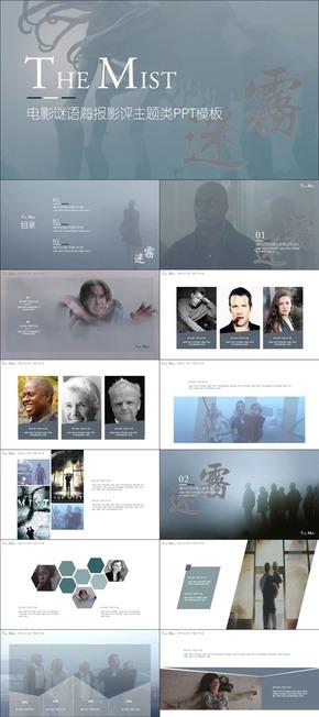 迷雾电影宣传影评分享类PPT模板