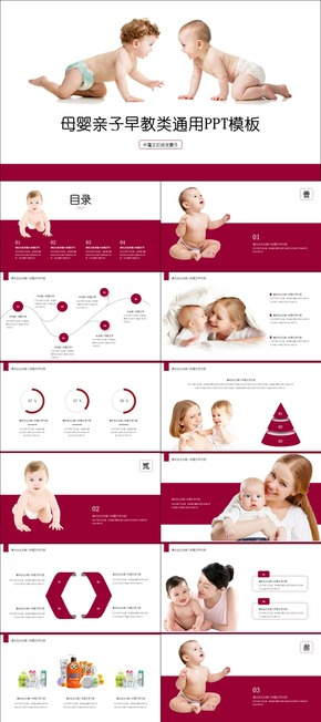 母婴亲子早教胎教育儿类通用PPT模板