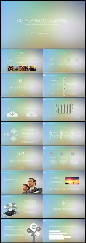 精美IOS风格公司简介企业宣传模板