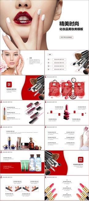 化妆品美妆行业通用类模板