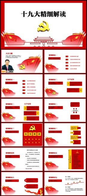 中国共产党十九大精细解读