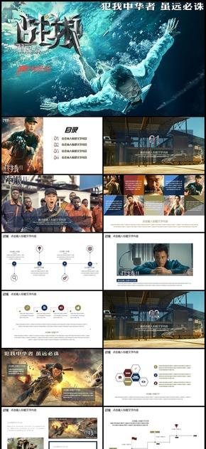 战狼2电影主题背景商务汇报主题活动宣传工作总结计划