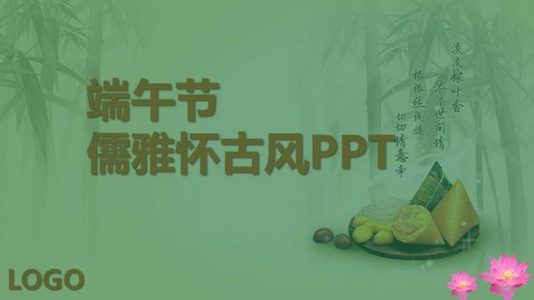 端午节怀古风主题模板ppt【通用类】