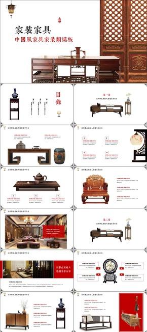 中國風家具家裝類模板