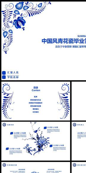 中国风青花瓷毕业答辩PPT模板