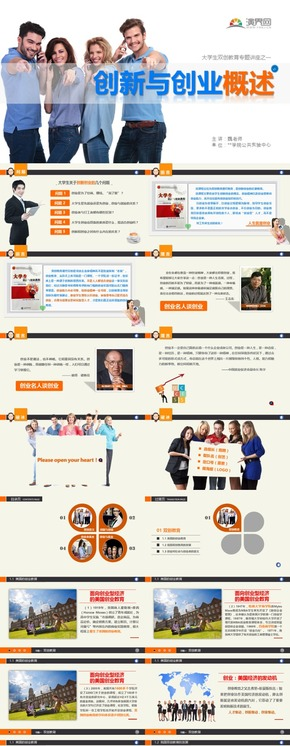 高校創新創業教育PPT課件-雙創教育-橙色風格-創新創業概述