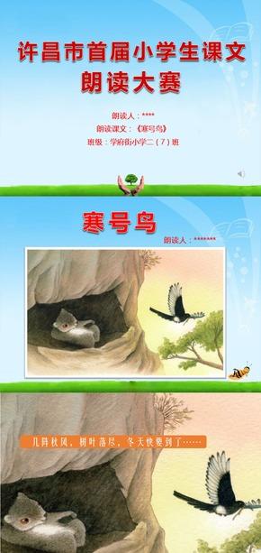 小学生二年级课文《寒号鸟》朗读比赛/树叶/雪花动画/ppt作品/绿色