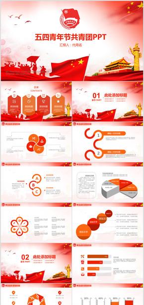 红色党政通用五四青年节共青团工作汇报总结PPT模板