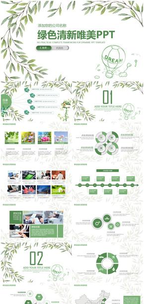 绿色清新唯美商务年终总结工作汇报通用PPT模板
