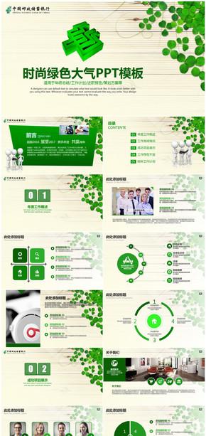 时尚绿色邮政银行总结计划汇报PPT模板