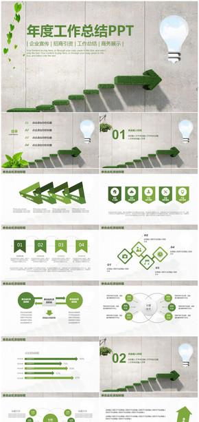 绿色创意灯泡商务年终工作总结汇报PPT模板