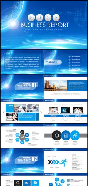 蓝色大气星球2018商务总结汇报通用PPT模板