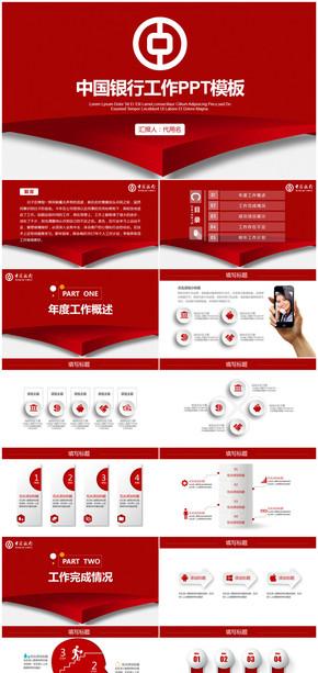 红色简约大气中国银行年终工作总结述职报告PPT模板