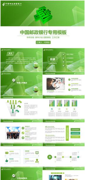绿色简约中国邮政银行专用总结计划PPT模板