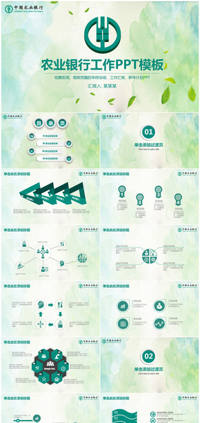 绿色清新农业银行年终总结述职报告PPT模板