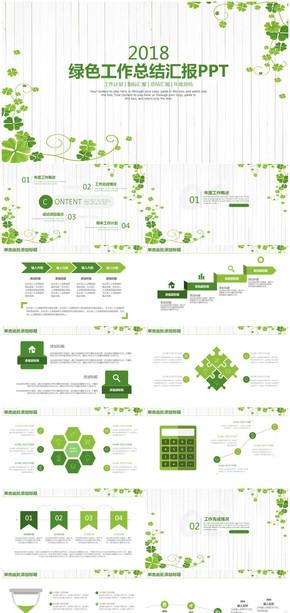 绿色小清新木纹商务工作总结汇报PPT模板