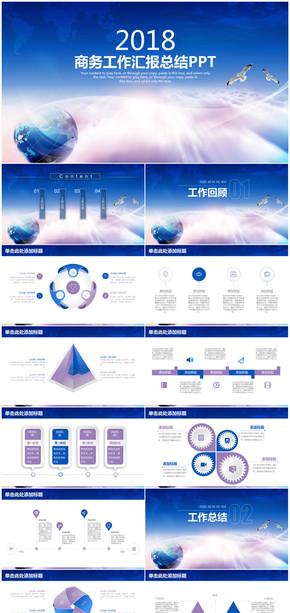 蓝色简约高瞻远瞩商务风2018工作总结汇报PPT模板