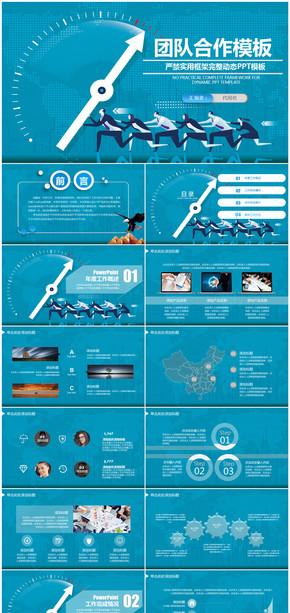 蓝色商务风团队合作工作总结企业宣传通用PPT模板