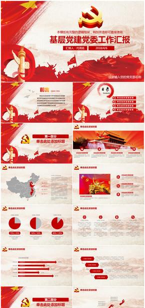 红色大气基层党建党委年终工作总结计划述职报告PPT模板
