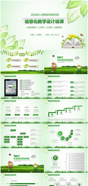 绿色清新信息化教学设计教育教学说课通用PPT模板